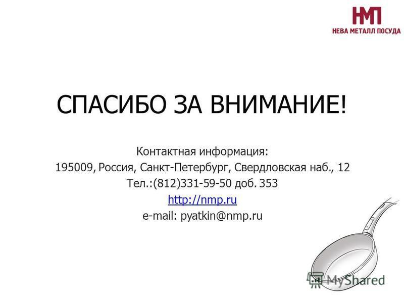 СПАСИБО ЗА ВНИМАНИЕ! Контактная информация: 195009, Россия, Санкт-Петербург, Свердловская наб., 12 Тел.:(812)331-59-50 доб. 353 http://nmp.ru e-mail: pyatkin@nmp.ru 19