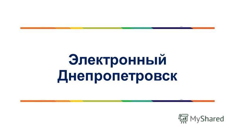Электронный Днепропетровск
