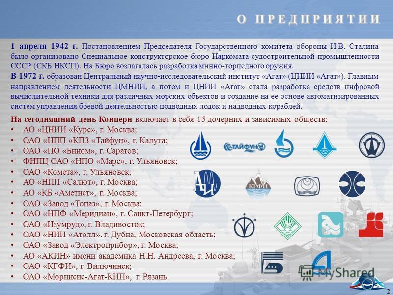 2 1 апреля 1942 г. Постановлением Председателя Государственного комитета обороны И.В. Сталина было организовано Специальное конструкторское бюро Наркомата судостроительной промышленности СССР (СКБ НКСП). На Бюро возлагалась разработка минно-торпедног