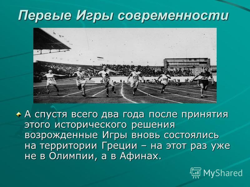 Первые Игры современности А спустя всего два года после принятия этого исторического решения возрожденные Игры вновь состоялись на территории Греции – на этот раз уже не в Олимпии, а в Афинах.