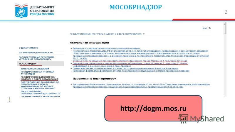 ОБРАЗЕЦ КОЛОНТИТУЛА МОСОБРНАДЗОР 2 http://dogm.mos.ru