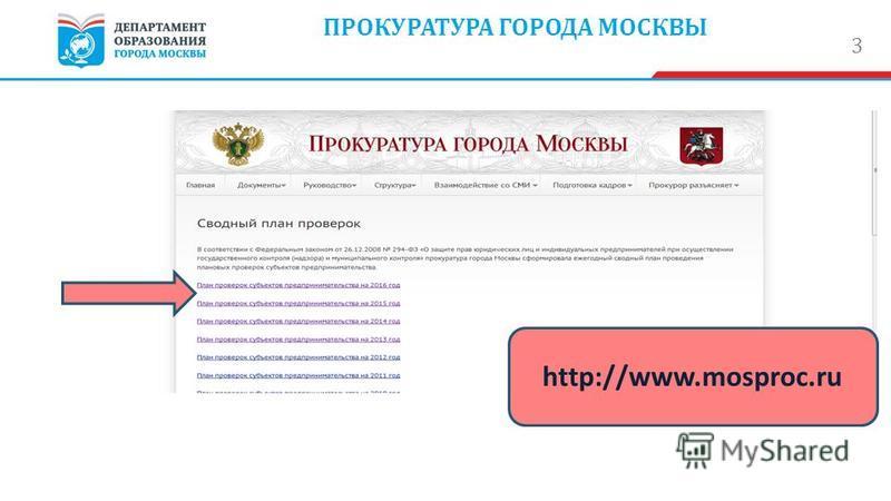 ОБРАЗЕЦ КОЛОНТИТУЛА ПРОКУРАТУРА ГОРОДА МОСКВЫ 3 http://www.mosproc.ru