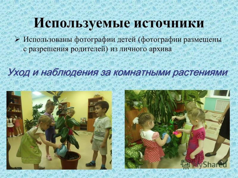 Используемые источники Использованы фотографии детей (фотографии размещены с разрешения родителей) из личного архива
