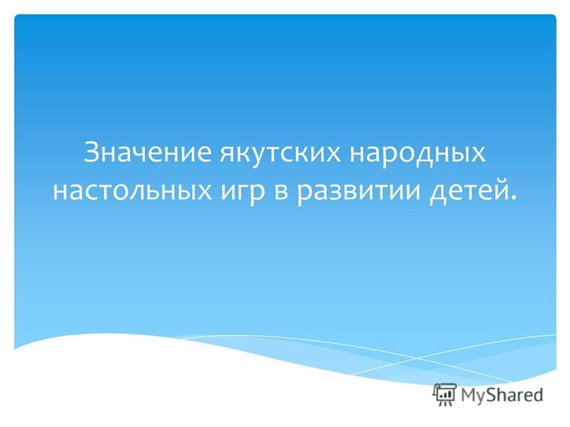 Значение якутских народных настольных игр в развитии детей.