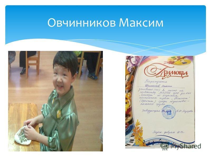 Овчинников Максим