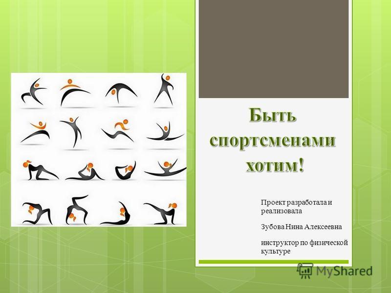 Проект разработала и реализовала Зубова Нина Алексеевна инструктор по физической культуре