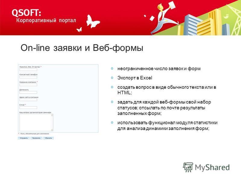 On-line заявки и Веб-формы неограниченное число заявок и форм Экспорт в Excel создать вопрос в виде обычного текста или в HTML; задать для каждой веб-формы свой набор статусов; отсылать по почте результаты заполненных форм; использовать функционал мо