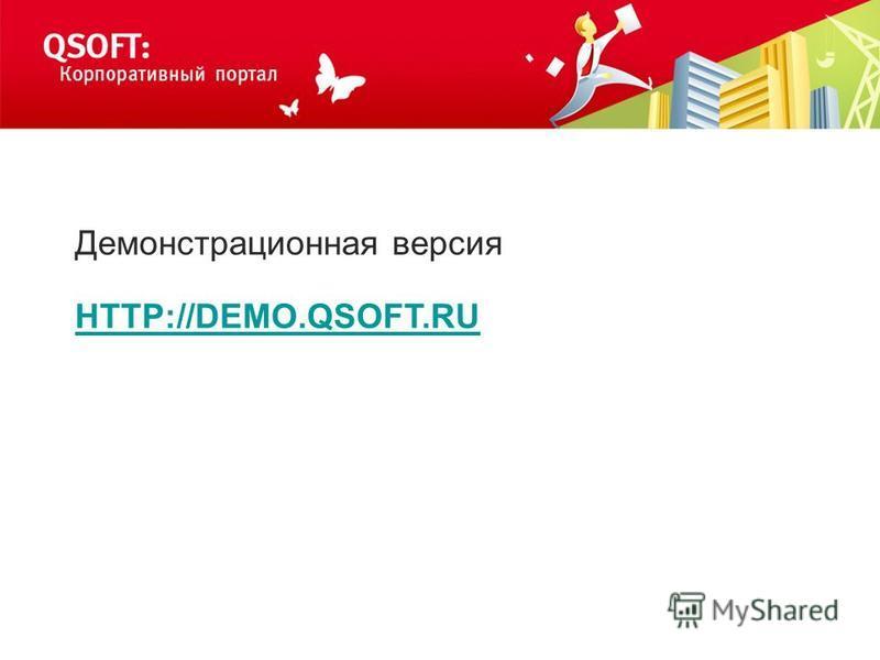 Демонстрационная версия HTTP://DEMO.QSOFT.RU