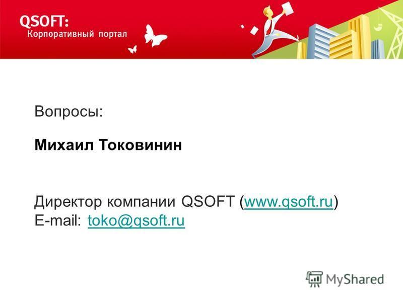 Вопросы: Михаил Токовинин Директор компании QSOFT (www.qsoft.ru)www.qsoft.ru E-mail: toko@qsoft.rutoko@qsoft.ru