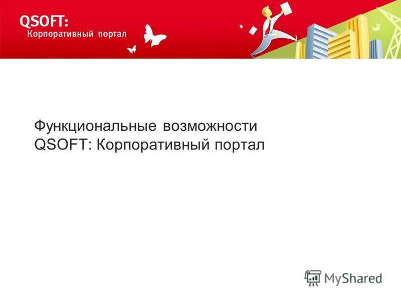 Функциональные возможности QSOFT: Корпоративный портал