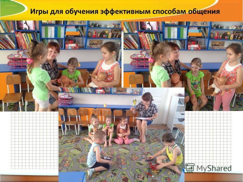 Игры для обучения эффективным способам общения