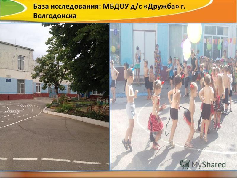 База исследования: МБДОУ д/с «Дружба» г. Волгодонска