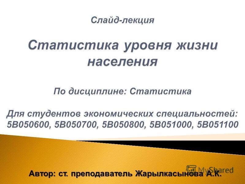 Автор: ст. преподаватель Жарылкасынова А.К.
