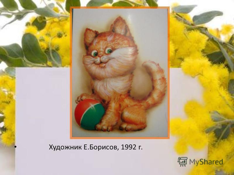 Художник Е.Борисов, 1992 г.