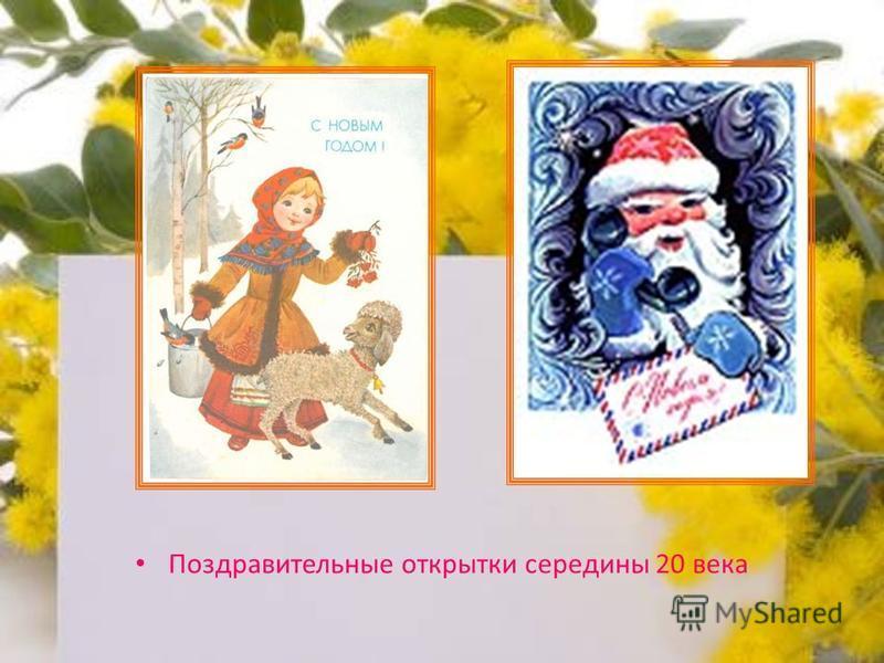 Поздравительные открытки середины 20 века