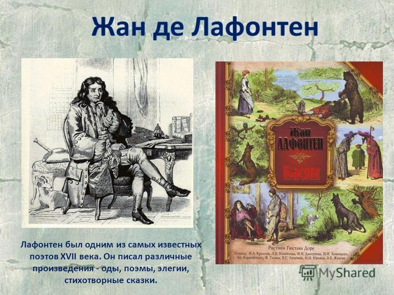 Лафонтен был одним из самых известных поэтов XVII века. Он писал различные произведения - оды, поэмы, элегии, стихотворные сказки.