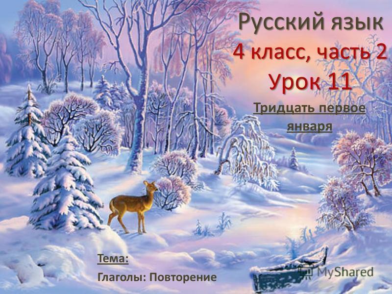 Русский язык 4 класс, часть 2 У рок 11 Тема: Глаголы: Повторение Тридцать первое января