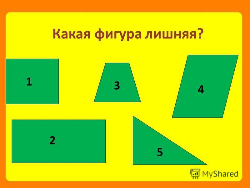 Какая фигура лишняя? 1 2 3 4 5