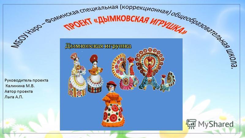 Руководитель проекта Калинина М.В. Автор проекта Лыга А.П.
