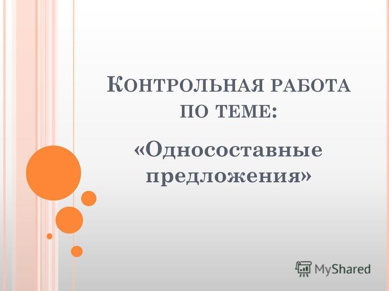К ОНТРОЛЬНАЯ РАБОТА ПО ТЕМЕ : «Односоставные предложения»