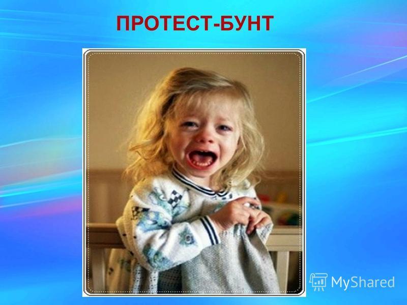 ПРОТЕСТ-БУНТ