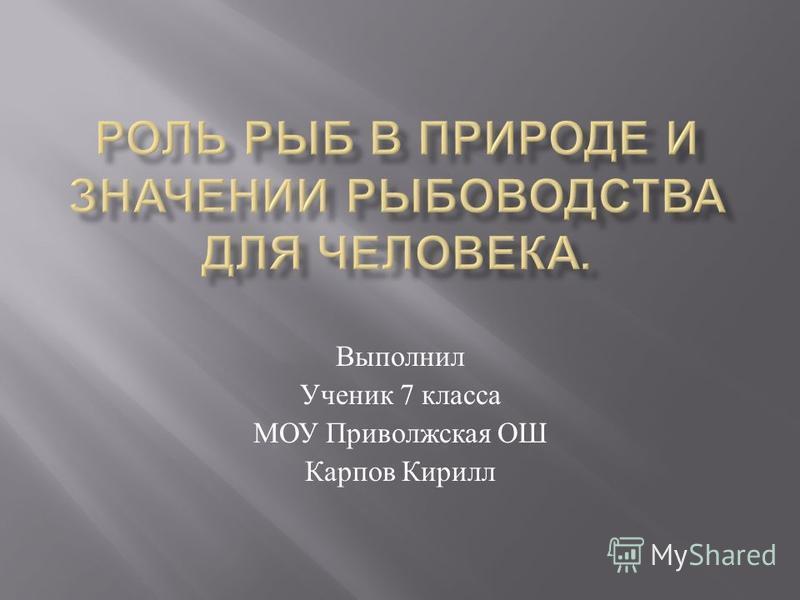 Выполнил Ученик 7 класса МОУ Приволжская ОШ Карпов Кирилл