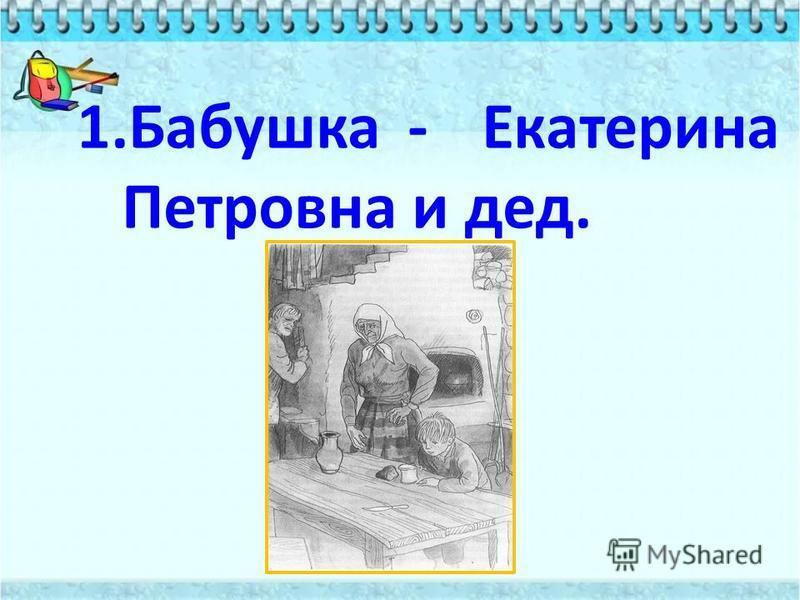 1. Бабушка - Екатерина Петровна и дед.