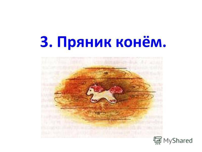3. Пряник конём.