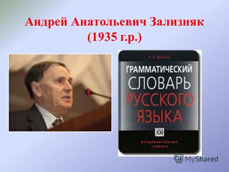 Андрей Анатольевич Зализняк (1935 г.р.)