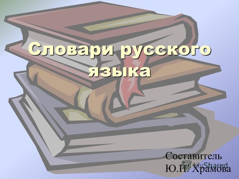 Составитель Ю.Н. Храмова Словари русского языка