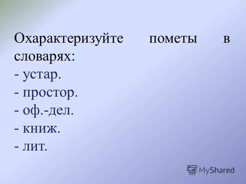 Охарактеризуйте пометы в словарях: - устар. - простор. - оф.-дел. - книг. - лит.