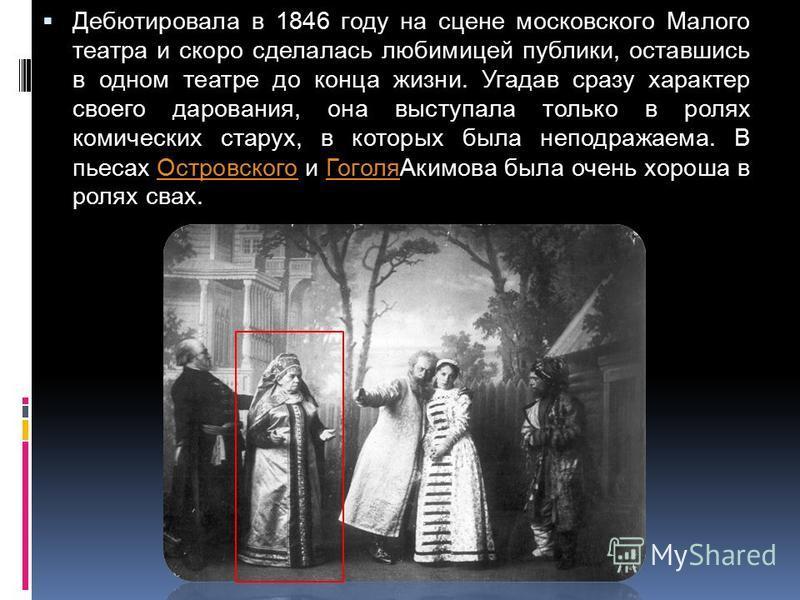 Дебютировала в 1846 году на сцене московского Малого театра и скоро сделалась любимицей публики, оставшись в одном театре до конца жизни. Угадав сразу характер своего дарования, она выступала только в ролях комических старух, в которых была неподража