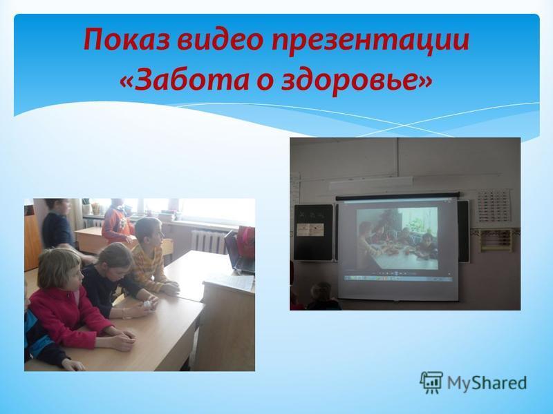 Показ видео презентации «Забота о здоровье»