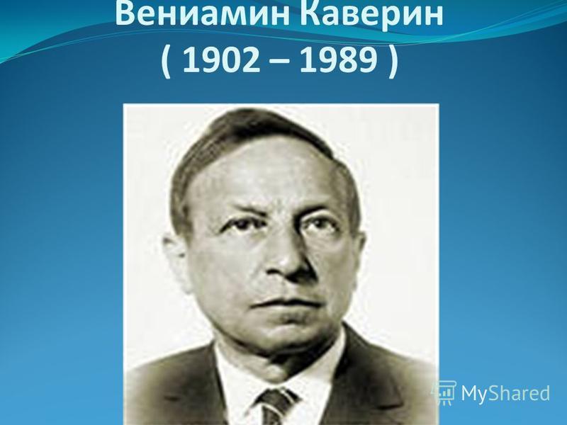 Вениамин Каверин ( 1902 – 1989 )