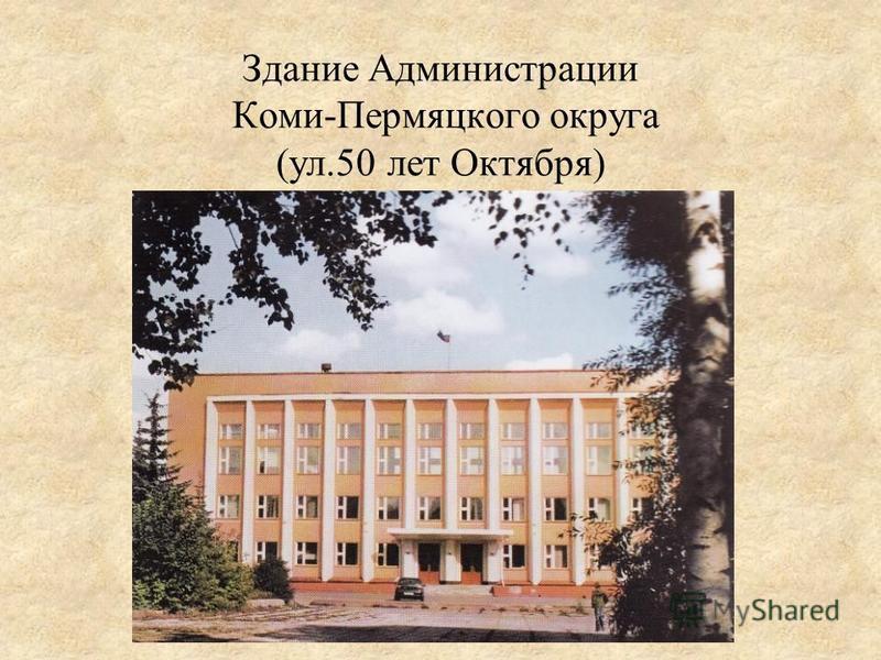 Здание Администрации Коми-Пермяцкого округа (ул.50 лет Октября)