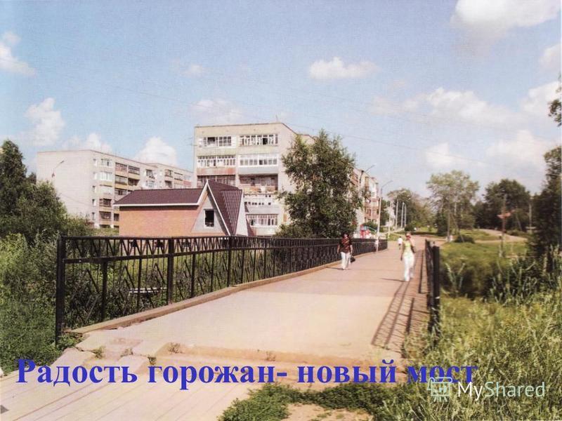 Радость горожан- новый мост