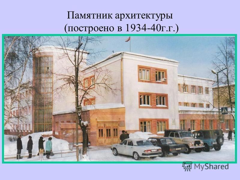 Памятник архитектуры (построено в 1934-40 г.г.)