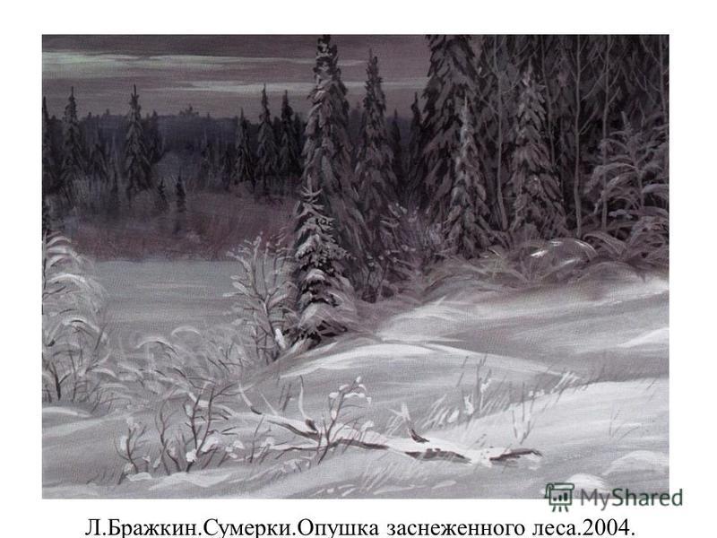 Л.Бражкин.Сумерки.Опушка заснеженного леса.2004.