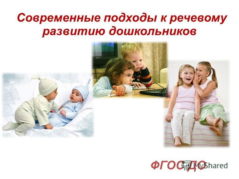 ФГОС ДО Современные подходы к речевому развитию дошкольников