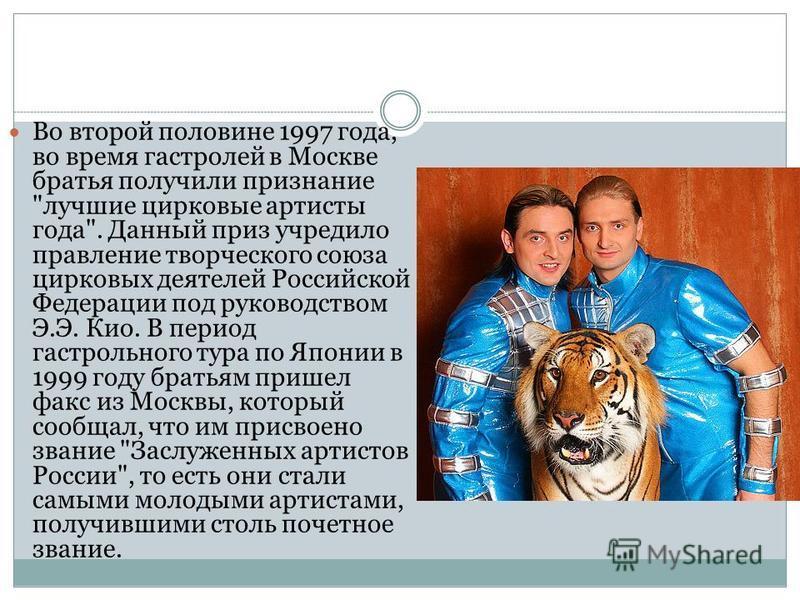 Во второй половине 1997 года, во время гастролей в Москве братья получили признание