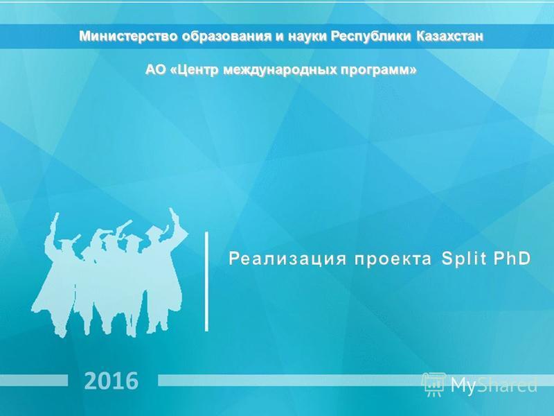Министерство образования и науки Республики Казахстан АО «Центр международных программ» 2016