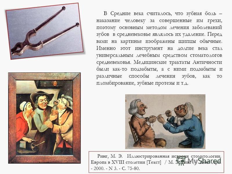 В Средние века считалось, что зубная боль – наказание человеку за совершенные им грехи, поэтому основным методом лечения заболеваний зубов в средневековье являлось их удаление. Перед вами на картинке изображены щипцы обычные. Именно этот инструмент н