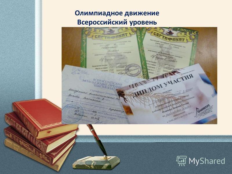 Олимпиадное движение Всероссийский уровень