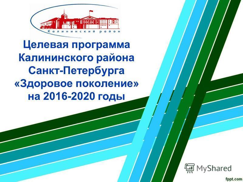 Целевая программа Калининского района Санкт-Петербурга «Здоровое поколение» на 2016-2020 годы