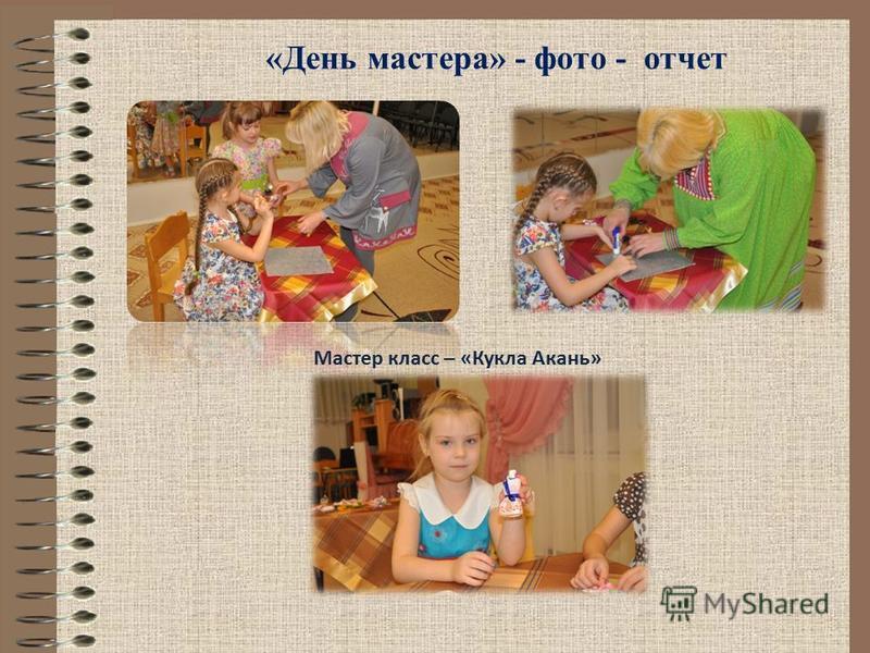 «День мастера» - фото - отчет Мастер класс – «Кукла Акань»