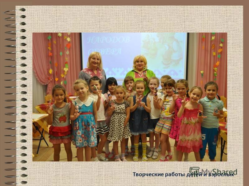 Творческие работы детей и взрослых