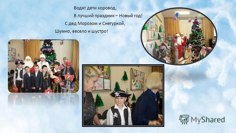 Водят дети хоровод, В лучший праздник – Новый год! С дед Морозом и Снегуркой, Шумно, весело и шустро!