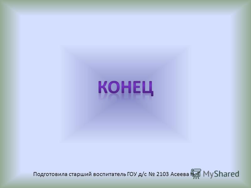 Подготовила старший воспитатель ГОУ д/с 2103 Асеева Н. Г