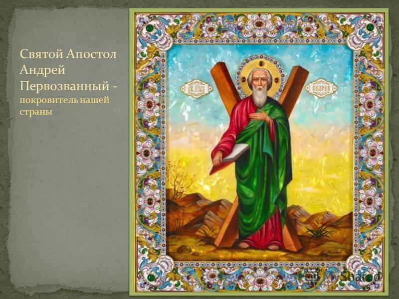 Святой Апостол Андрей Первозванный - покровитель нашей страны