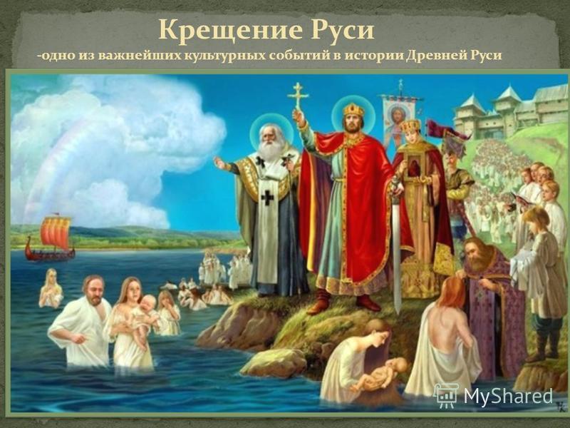 Крещение Руси -одно из важнейших культурных событий в истории Древней Руси